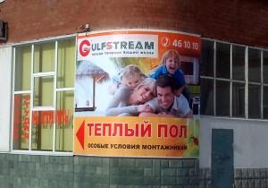 Рекламная поддержка теплого пола